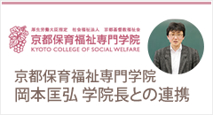 京都保育福祉専門学校 岡本学院長との連携